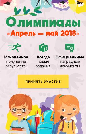 https://multiurok.ru/