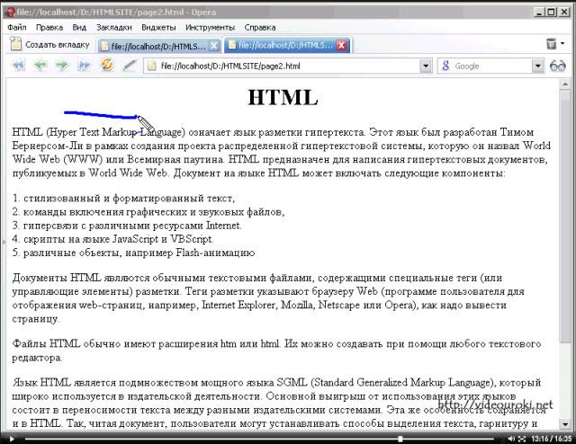 Основные элементы HTML, теги и атрибуты языка HTML