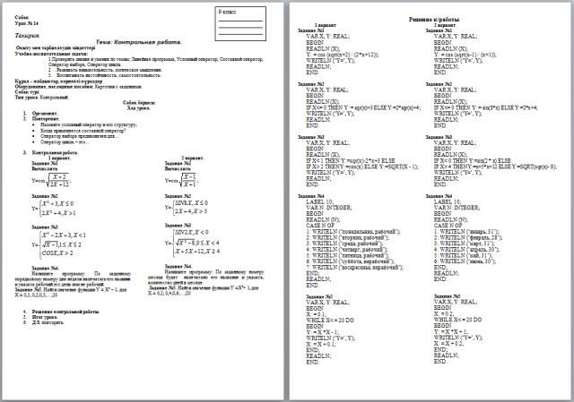Контрольная работа по информатике на тему паскаль 4000