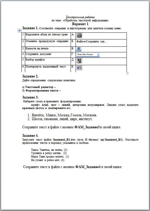 работа по информатике Обработка текстовой информации Контрольная работа по информатике Обработка текстовой информации