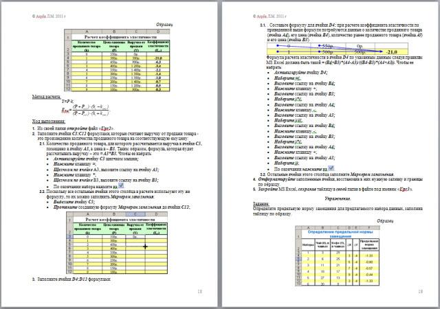Применение MS Excel для экономических расчетов