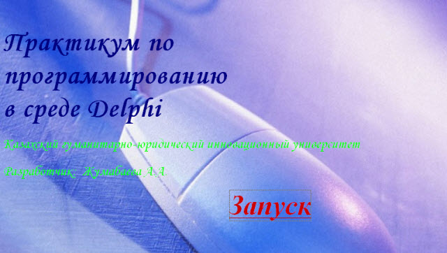 Delphi учебник 7