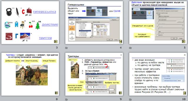 разработка открытого урока по информатике