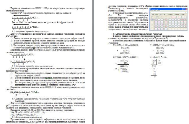Реферат по информатике Системы счисления системы счисления