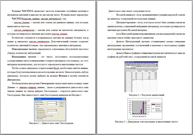 Практическая работа со статистической функцией Гистограмма