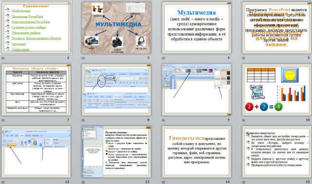 Мультимедийные технологии MS Office PowerPoint 2007