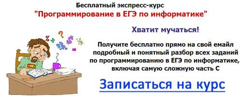 Бесплатный экспресс-курс Программирование в ЕГЭ по информатике