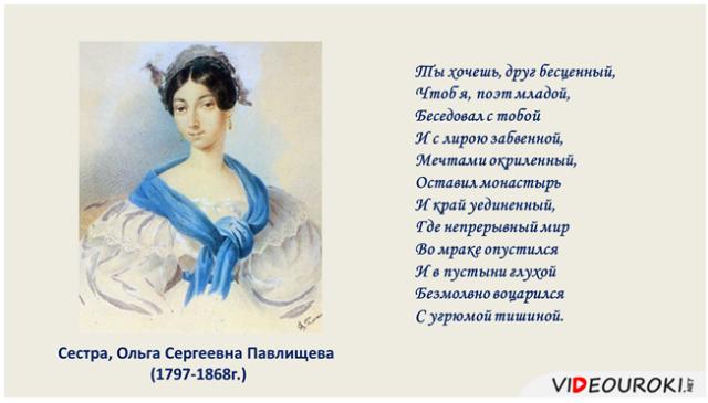 Семья Пушкина в портретах и  стихах