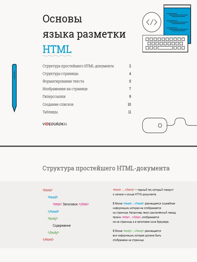 Основы языка разметки HTML