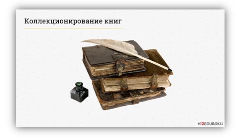 Коллекции. Домашняя библиотека. Картины