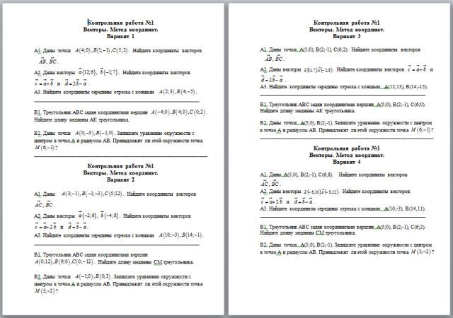 Контрольные работы по теме векторы 3950