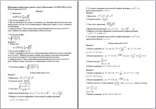 Контрольные работы по курсу Математика класс базовый уровень  Контрольные работы по курсу