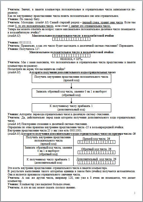 План урока Числа в памяти компьютера