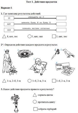Тест 1 Действия предмета