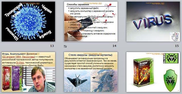 Презентация Компьютерные вирусы
