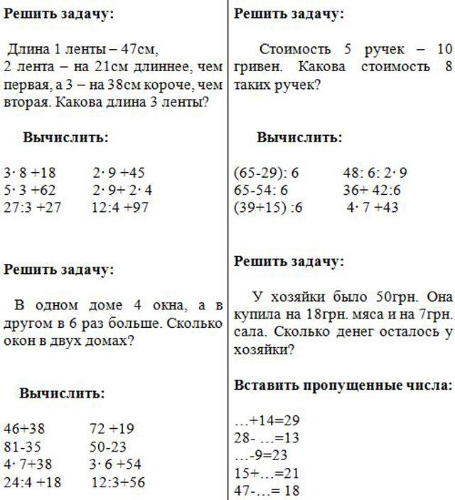 Карточки решение задач 1 класса по математике решение задач на расчет стержня на устойчивость