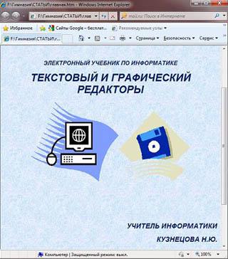 Электронный учебник по информатике Текстовый и графический редакторы.