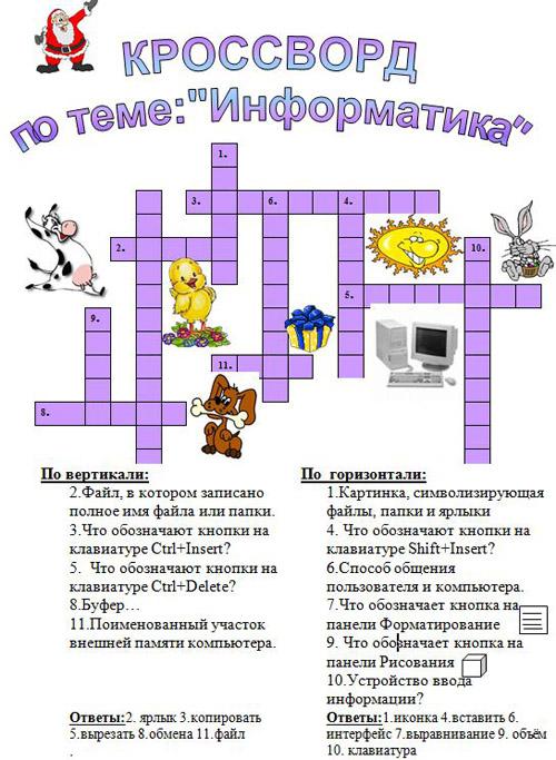 Занимательные задания по информатике 9 класс