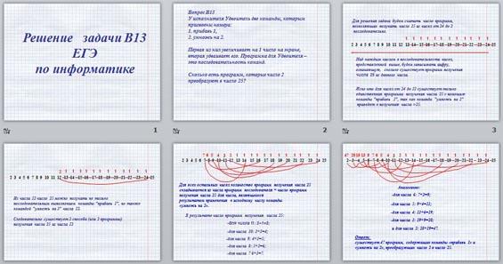 Задачи в13 егэ с решением спирин теория и технология решения педагогических задач