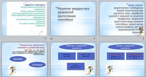 Презентация Решение квадратных уравнений