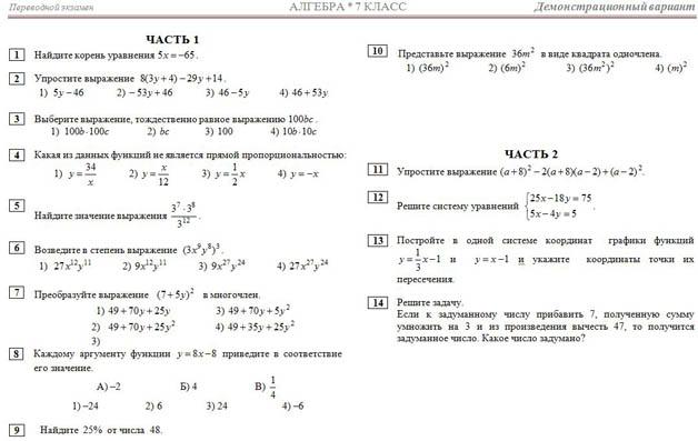экзаменационная работа по математике 6 класс виленкин