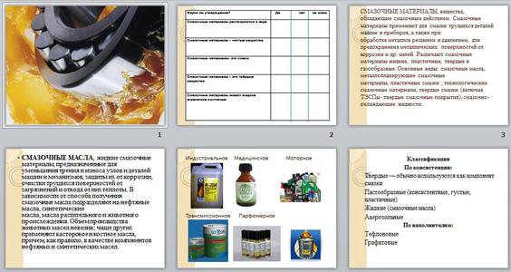 Презентация Смазочные материалы