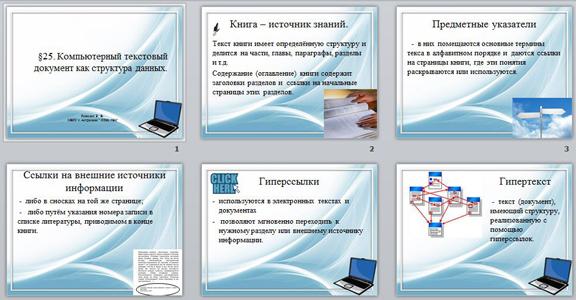 Компьютерный текстовый документ как структура данных доклад 1567