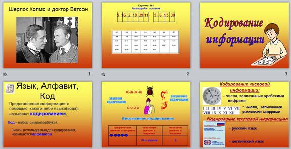 Презентация Кодирование информации
