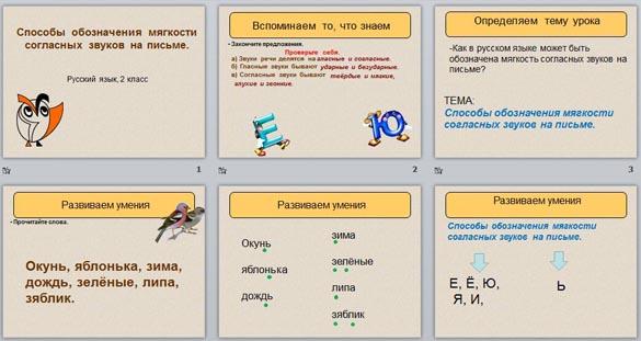 Презентация Способы обозначения мягкости согласных звуков на письме