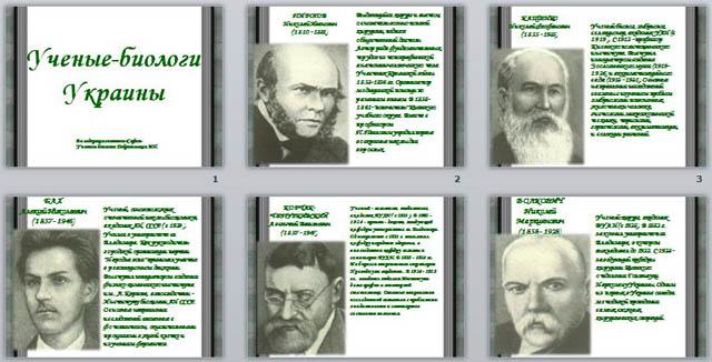 Реферат на тему ученые биологи 8682