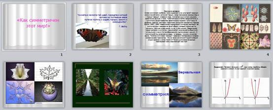 Презентация Как симметричен этот мир