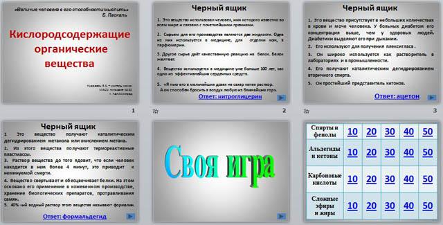 Кислородсодержащие органические вещества презентация кислородсодержащие органические вещества