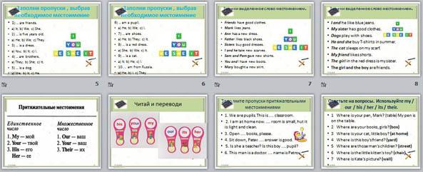 личные английский 2 таблица для класса язык местоимения