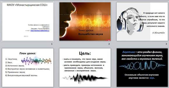 Презентация Волшебство звука. Звуковые волны