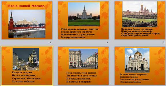 Презентация «Наша Москва»
