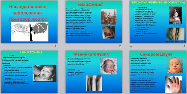 презентация наследственные заболевания