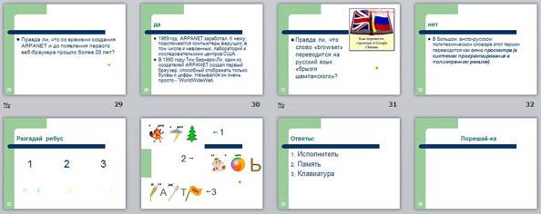 Презентация с заданиями к конкурсу по информатике