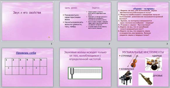 Презентация Звук и его свойства