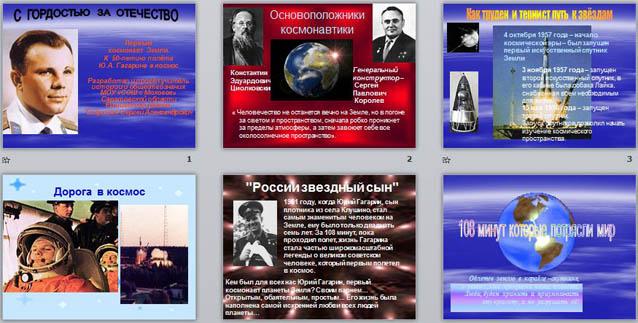презентация через тернии к звездам