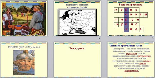 Покраска урок презентацию образование древнерусского государства 10 класс охота
