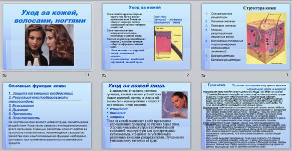 Реферат на тему уход за ногтями волосами на сайте ru Реферат на тему уход за ногтями волосами