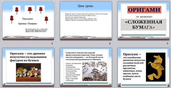 Презентация по ИЗО оригами