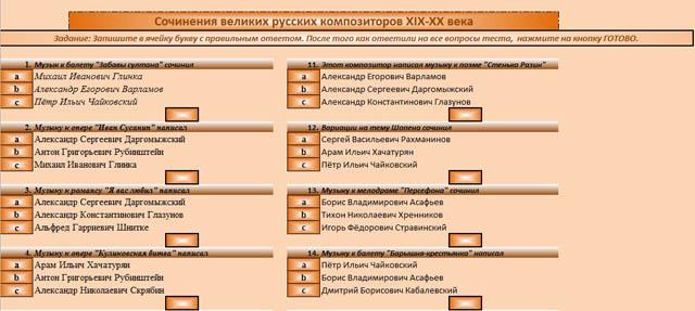 дополнительный материал сочинения великих русских композиторов
