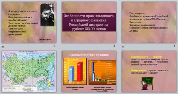 Презентация Особенности промышленного и аграрного развития Российской империи на рубеже 20-21 века