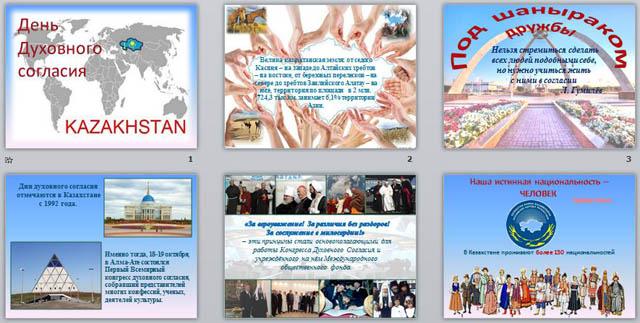 Картинки день духовного согласия в казахстане