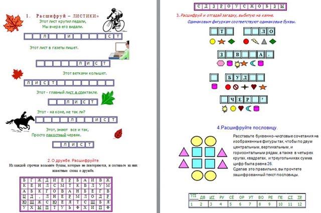 Кодирование и шифрование Задания кодирование и шифрование