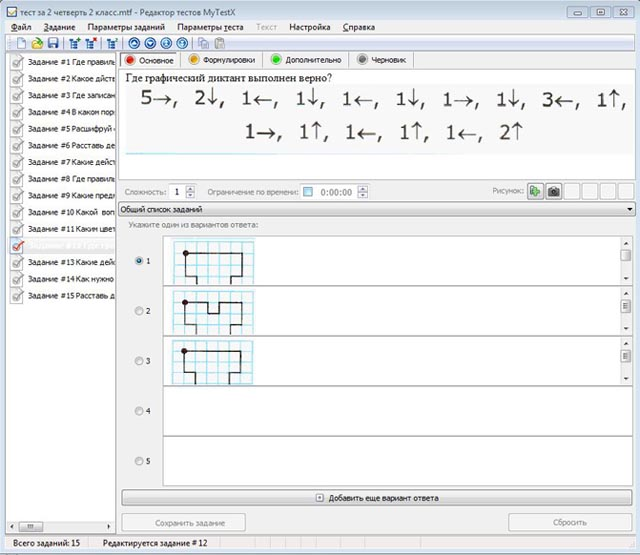 тест по информатике 2 класс