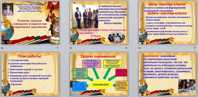 презентация Развитие навыков самооценки учащихся при формативном оценивании
