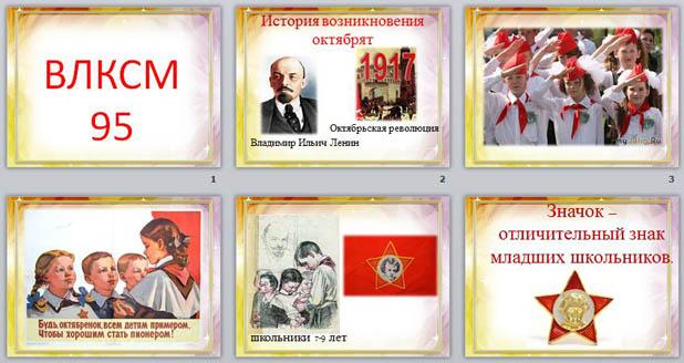 Картинки на тему 95 лет влксм