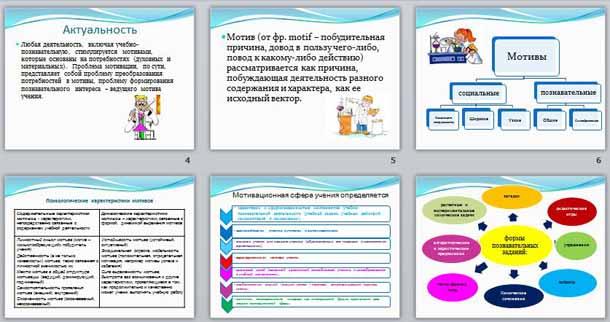 презентация Роль и место познавательных заданий  в формировании мотивации учения химии